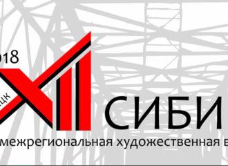 Выставка Сибирь-XII