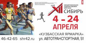 Выставка Новокузнецк