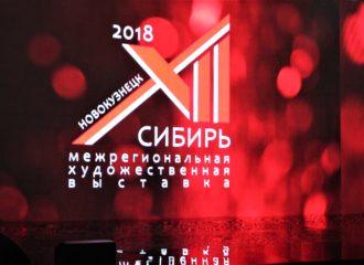 Выставка Сибирь12 Новокузнецк