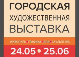 Выставка Новокузнцек