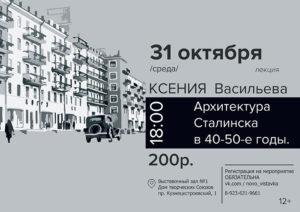 Выставочный зал 1, Новокузнецк