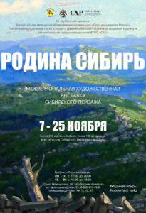 Родина Сибирь Выставка