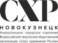 Новокузнецкое городское отделение ВТОО СХР